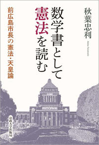 前広島市長の憲法・天皇論数学書として憲法を読む