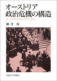 第一共和国国民議会の経験と理論オーストリア政治危機の構造