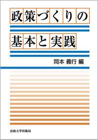市民事業への道政策づくりの基本と実践