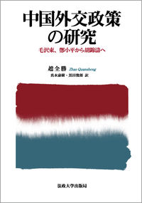 毛沢東,_小平から胡錦濤へ中国外交政策の研究