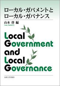 経験・政治・歴史ローカル・ガバメントとローカル・ガバナンス