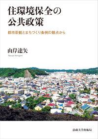 都市景観とまちづくり条例の観点から住環境保全の公共政策