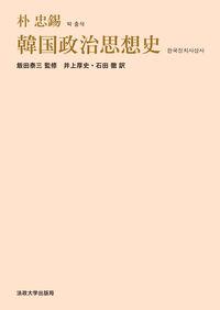 最大幸福主義理論の進展 1789–1815年韓国政治思想史