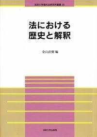 法における歴史と解釈