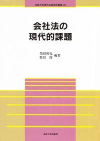市民事業への道会社法の現代的課題