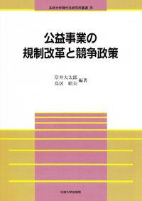 市民事業への道公益事業の規制改革と競争政策