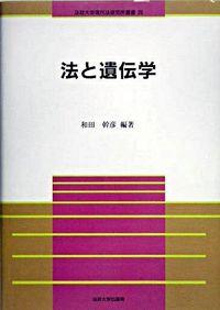 市民事業への道法と遺伝学