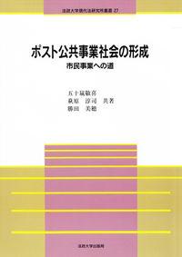 市民事業への道ポスト公共事業社会の形成