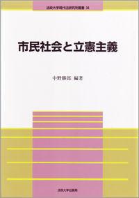 法と政策の課題市民社会と立憲主義