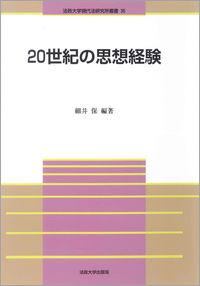 法と政策の課題20世紀の思想経験