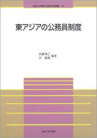 法と政策の課題東アジアの公務員制度