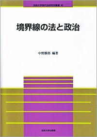 都市景観とまちづくり条例の観点から境界線の法と政治