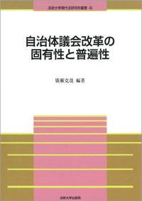 法と政策の課題自治体議会改革の固有性と普遍性