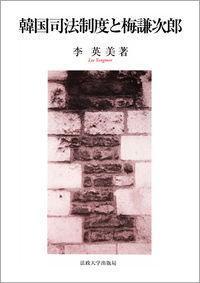 外国人・居留民・市民韓国司法制度と梅謙次郎