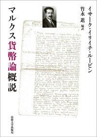 自立経済建設をめぐる1950年代米韓関係マルクス貨幣論概説