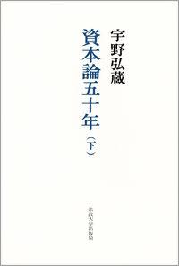 1857-58年の『資本論』草案資本論五十年 下