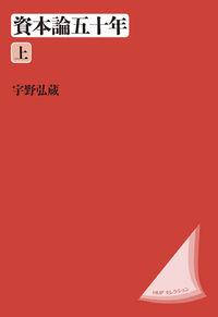自立経済建設をめぐる1950年代米韓関係資本論五十年 上 〈改装版〉