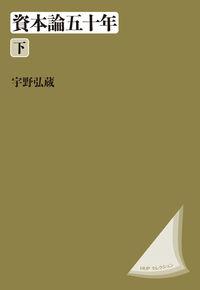 自立経済建設をめぐる1950年代米韓関係資本論五十年 下 〈改装版〉