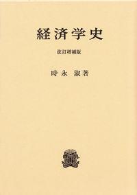 改訂増補版 経済学史