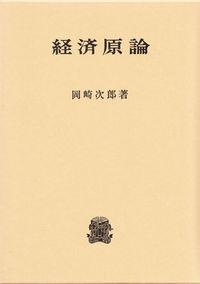 原論体系の史的生成と展開をめぐって経済原論