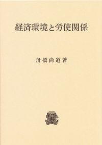 東アジアと周縁から考える経済環境と労使関係