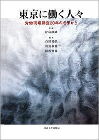 労働現場調査20年の成果から東京に働く人々