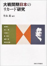 自立経済建設をめぐる1950年代米韓関係大戦間期日本のリカード研究