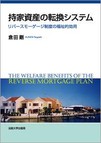 リバースモーゲージ制度の福祉的効用持家資産の転換システム