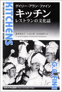レストランの文化誌キッチン