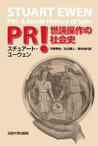 世論操作の社会史PR!