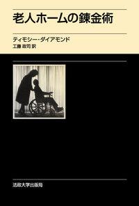韓国・日本の比較研究老人ホームの錬金術