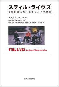 脊髄損傷と共に生きる人々の物語スティル・ライヴズ