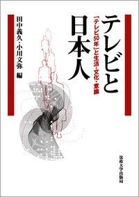 「テレビ50年」と生活・文化・意識テレビと日本人