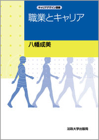 学力・カリキュラム・市民形成職業とキャリア