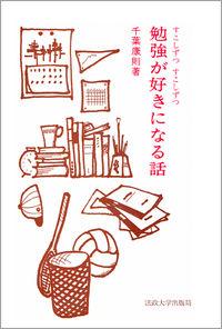 よりよい国語教育をめざしてすこしずつすこしずつ 勉強が好きになる話