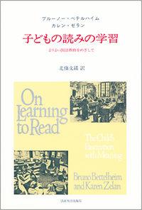 よりよい国語教育をめざして子どもの読みの学習