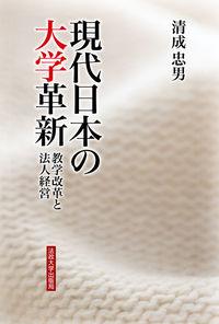 教学改革と法人経営現代日本の大学革新