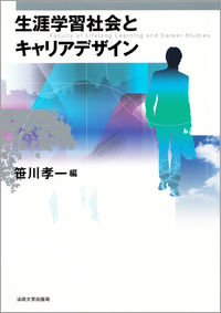 学力・カリキュラム・市民形成生涯学習社会とキャリアデザイン