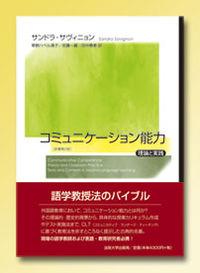 理論と実践〔原書第2版〕コミュニケーション能力