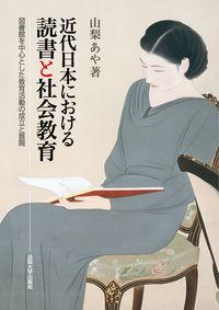 図書館を中心とした教育活動の成立と展開近代日本における読書と社会教育