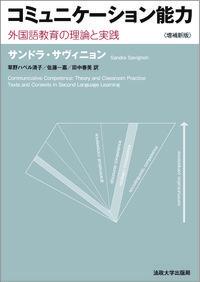 外国語教育の理論と実践<増補新版>コミュニケーション能力
