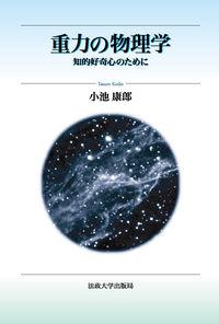 知的好奇心のために重力の物理学
