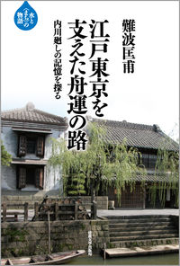 内川廻しの記憶を探る江戸東京を支えた舟運の路