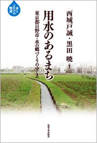 東京都日野市・水の郷づくりのゆくえ用水のあるまち