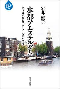 受け継がれるブルーゴールドの精神水都アムステルダム