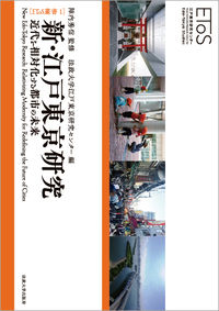 近代を相対化する都市の未来新・江戸東京研究