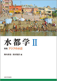 特集 アジアの水辺水都学 II