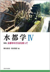 特集 水都学の方法を探って水都学 IV