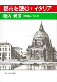 その持続的発展の歴史都市を読む*イタリア