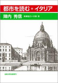 舟運で栄えた港町都市を読む*イタリア